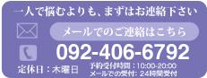 カウンセリング福岡でお求めの方お問い合わせ